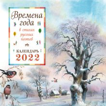Времена года в стихах русских поэтов. Календарь настенный на 2022 год (290х290 мм) (ил. В. Канивца)