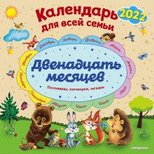 Двенадцать месяцев. Календарь для всей семьи настенный на 2022 год (290х290 мм)