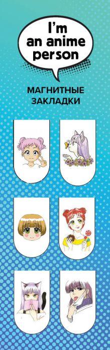 Магнитные закладки. I'm an anime person (6 закладок полукругл.)