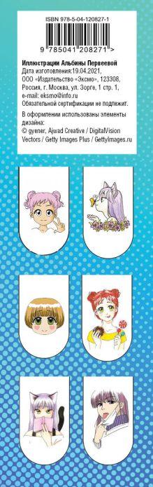 Обложка сзади Магнитные закладки. I'm an anime person (6 закладок полукругл.)