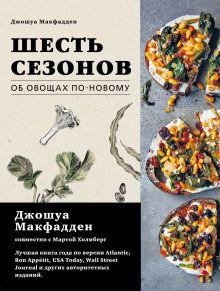 Обложка Шесть сезонов (суперобложка) Джошуа Макфадден