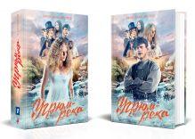 Угрюм-река. Книга 1 и Книга 2. Анфиса и Прохор Громов. (комплект из 2 книг)