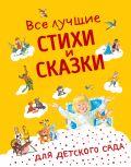 Стихи и сказки для детей (Подарочные издания)