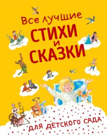 Все лучшие стихи и сказки для детского сада
