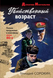 Обложка Убийственный возраст Геннадий Сорокин