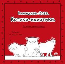 Пох - календарь для тех, кто в дзене. Котики-идиотики. Календарь настенный на 2022 год (300х300 мм)