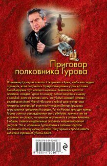 Обложка сзади Приговор полковника Гурова Николай Леонов, Алексей Макеев