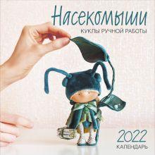 Насекомыши. Куклы ручной работы. Календарь на 2022 год (300х300)