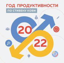 Год продуктивности по Стивену Кови. Календарь настенный на 2022 год (300х300 мм)
