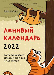 Свободный от забот. Ленивый календарь. Календарь настенный-постер на 2022 год (315х440 мм)