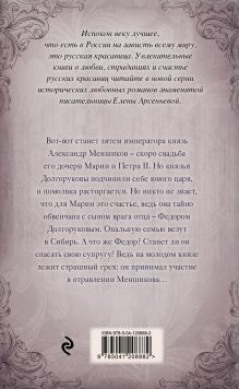 Обложка сзади Любовь как смерть Елена Арсеньева