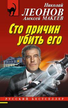 Обложка Сто причин убить его Николай Леонов, Алексей Макеев