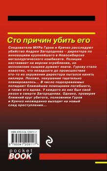 Обложка сзади Сто причин убить его Николай Леонов, Алексей Макеев