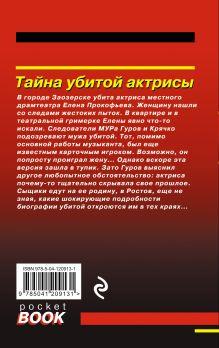 Обложка сзади Тайна убитой актрисы Николай Леонов, Алексей Макеев