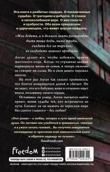 Обложка сзади Половинка сердца Карен Макквесчин