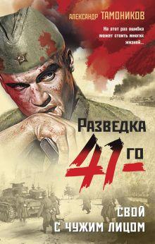 Обложка Свой с чужим лицом Александр Тамоников