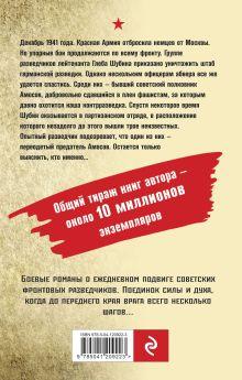 Обложка сзади Свой с чужим лицом Александр Тамоников