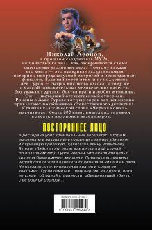 Обложка сзади Постороннее лицо Николай Леонов, Алексей Макеев