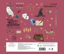 Обложка сзади Скетчбук. Гарри Поттер (твердый переплет, 96 стр., 240х200 мм)