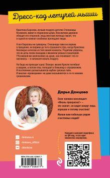 Обложка сзади Дресс-код летучей мыши Дарья Донцова