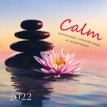 Calm. Календарь спокойствия и медитации. Календарь на 2022 год (300х300 мм)