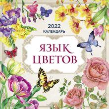 Язык цветов. Календарь на 2022 год (300х300 мм)