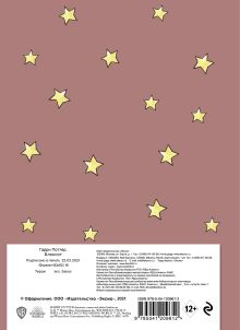 Обложка сзади Блокнот. Гарри Поттер (А5, 64 л., цветной блок, со стикерами)