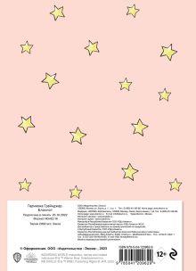 Обложка сзади Блокнот. Гермиона Грейнджер (А5, 64 л., цветной блок, со стикерами)