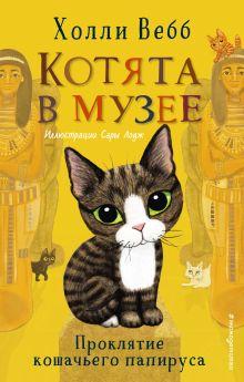 Проклятие кошачьего папируса (выпуск 2)