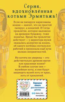 Обложка сзади Проклятие кошачьего папируса (выпуск 2) Холли Вебб