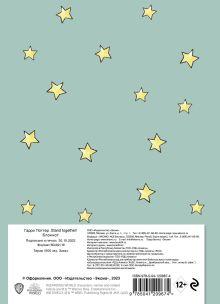 Обложка сзади Блокнот. Драко Малфой (А5, 64 л., цветной блок, со стикерами)