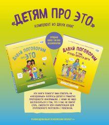 Обложка Детям про ЭТО. Комплект из 2-х книг: «Давай поговорим про ЭТО», «Давай поговорим о том, откуда берутся дети»