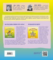 Обложка сзади Детям про ЭТО. Комплект из 2-х книг: «Давай поговорим про ЭТО», «Давай поговорим о том, откуда берутся дети»