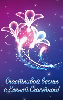 Обложка Счастливой весны с Еленой Счастной! (комплект из трех книг) Елена Счастная