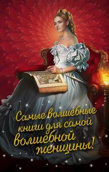 Самые волшебные книги для самой волшебной женщины!