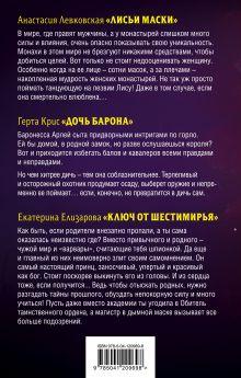 Обложка сзади Самые волшебные книги для самой волшебной женщины! Анастасия Левковская, Крис Герта, Екатерина Елизарова