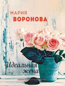 Обложка Идеальная жена Мария Воронова