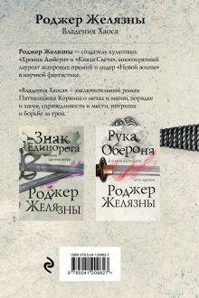 Обложка сзади Владения Хаоса Роджер Желязны