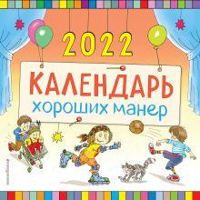 Календарь хороших манер настенный на 2022 год (290х290 мм)