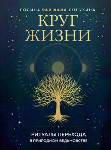 Круг жизни. Ритуалы перехода для жизненного пути