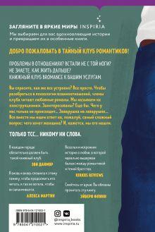 Обложка сзади Bromance. Тайный клуб романтиков (#1) Лисса Кей Адамс