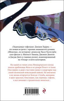 Обложка сзади Леденцовые туфельки Джоанн Харрис
