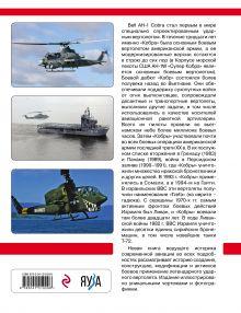 Обложка сзади Ударный вертолет Bell AH-1 «Кобра» и его модификации. «Ядовитая змея» американской армии Михаил Никольский
