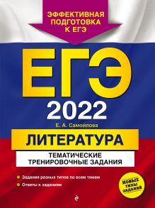 Обложка ЕГЭ-2022. Литература. Тематические тренировочные задания Е. А. Самойлова