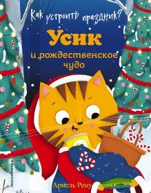 Обложка Как устроить праздник? Усик и рождественское чудо (ил. М. Гранжирар) Армель Рену