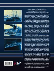 Обложка сзади Все шведские броненосцы: 1865-1957. От монитора «Джон Эрикссон» до броненосца «Густав V» Донат Клефортов