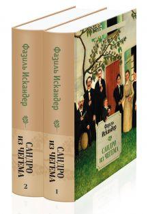 Сандро из Чегема (комплект из 2 книг)