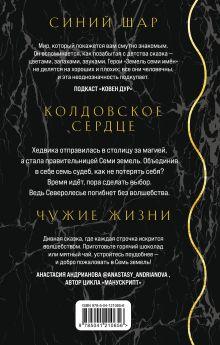 Обложка сзади Земли семи имён Дарина Стрельченко