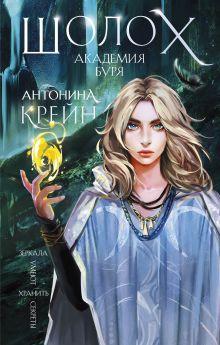 Обложка Шолох. Академия Буря (#3) Антонина Крейн