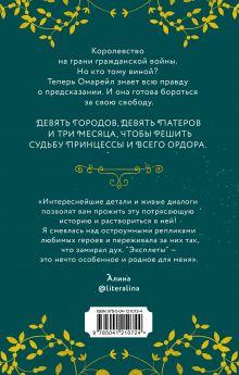 Обложка сзади Эксплеты. Совет Девяти Ирина Фуллер